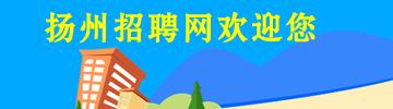 扬州招聘网-网络招聘会