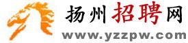 扬州招聘网yzzpw.com