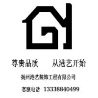 扬州市港艺装饰工程有限公司