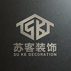 扬州苏客装饰设计有限公司