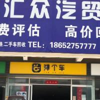 扬州汇众汽车贸易有限公司