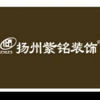 扬州紫铭装饰设计有限公司