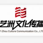 扬州艺洲文化传播有限公司