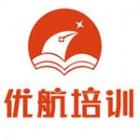 扬州优航培训中心有限公司