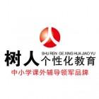 扬州市邗江区树人教育培训中心