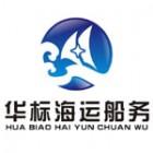 江苏华标海运船务代理有限公司