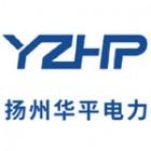 扬州华平电力设备有限公司