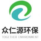 江苏众仁源环保科技有限公司
