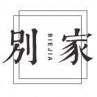 扬州别家广告传媒有限公司