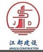 江苏江都建设集团有限公司