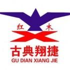 扬州市翔捷红木制品有限公司