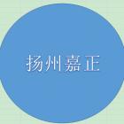 扬州嘉正机电有限公司