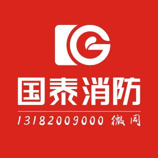 国泰消防扬州旗舰店