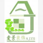 扬州爱景装饰工程有限公司