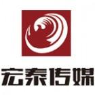扬州宏泰文化传播有限公司