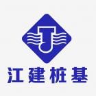 江苏省江建集团桩基分公司