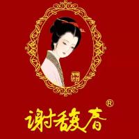 谢馥春(江苏)美妆实业股份有限公司