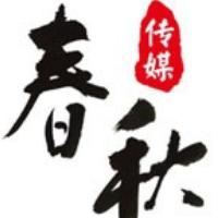 扬州市春秋文化传媒有限公司