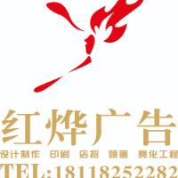 扬州红烨广告传媒有限公司