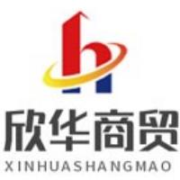 扬州市欣华商贸有限公司