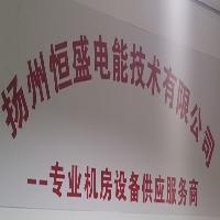 扬州恒盛电能技术有限公司