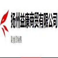 扬州益康商贸有限公司