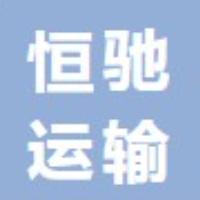 扬州恒驰运输有限公司