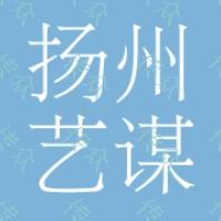 扬州艺谋礼仪公司