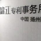 扬州市锦江专利事务所
