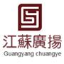 江苏广扬环境工程有限公司