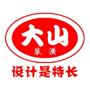 扬州大山装饰有限公司