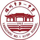 扬州市第一中学