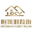 扬州恒翔源装饰装修工程有限公司