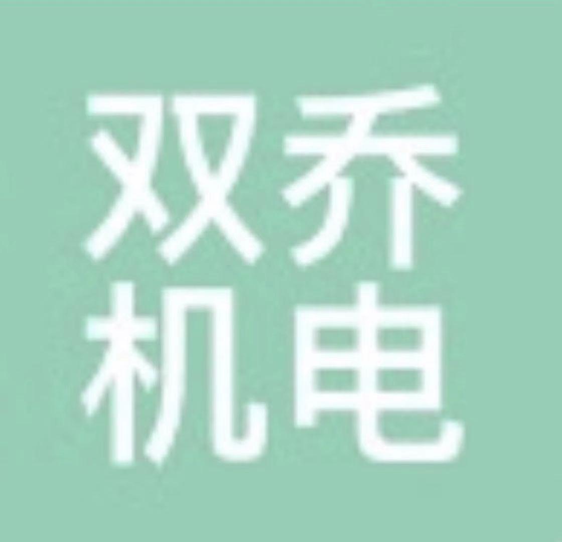 扬州双乔机电有限公司