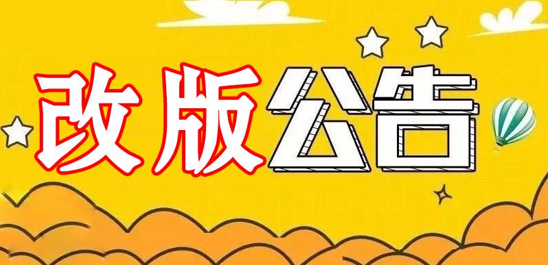 扬州招聘网-改版说明