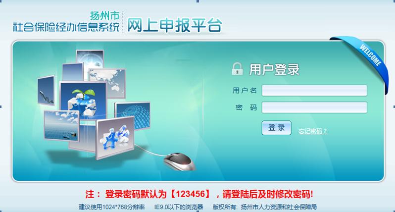 """""""拍了拍""""各参保单位,扬州社保网上申报新平台正式上线啦~"""