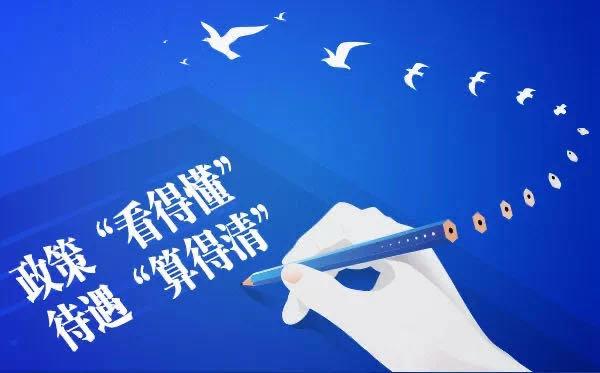 """""""聚才兴才 筑梦扬州""""——2020年扬州"""