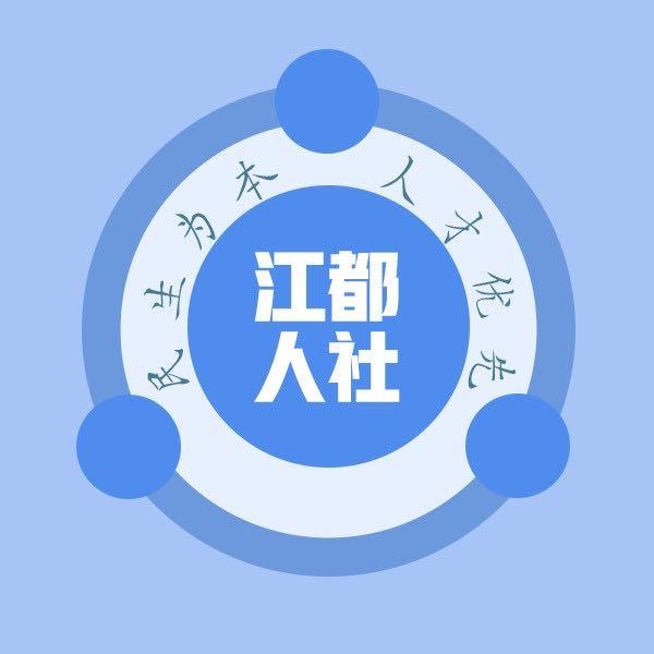 江都人社-关于就业创业证办理的通告