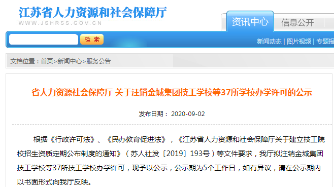 注意!江苏37所学校注销办学许可,扬州2所!