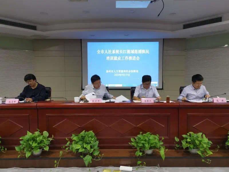 我局召开全市人社系统长江流域退捕渔民培训