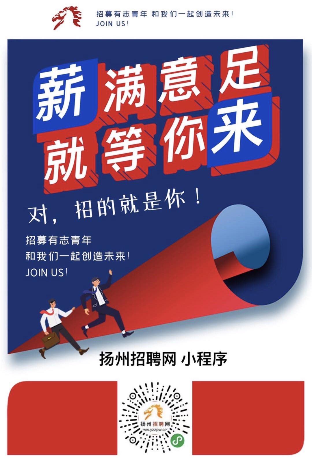 关于有序恢复扬州市、邗江区公共就业人才服务大厅线下业务办理的公告