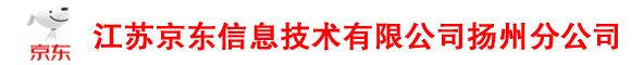江苏京东信息