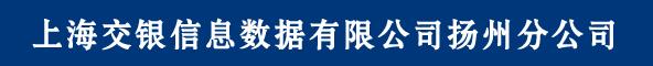 上海交银信息