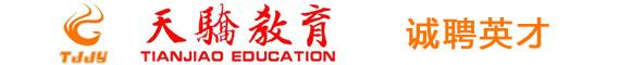 扬州天骄教育