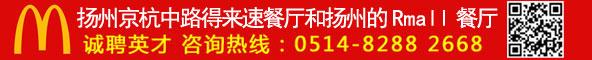 南京金拱门