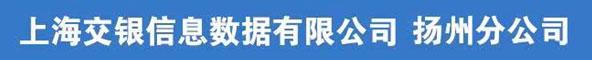 交银信息扬州分公司