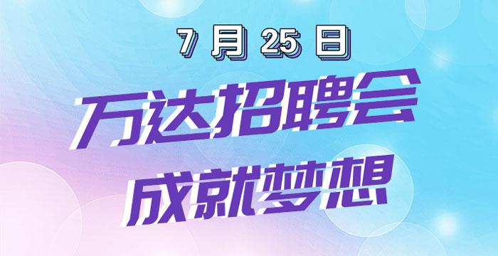 """7月25日 """"乐就业 赢未来""""扬州万达广场大型招聘会预告"""
